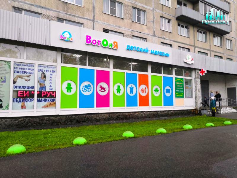 Вотоня детский магазин