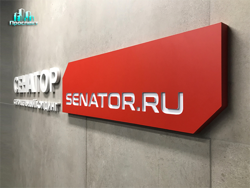 Строительный холдинг Сенатор интерьер