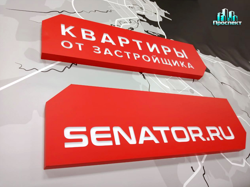 Строительный холдинг Сенатор