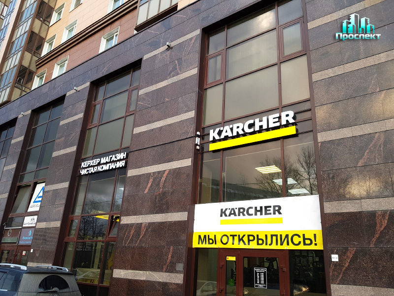 Наружная реклама KARCHER