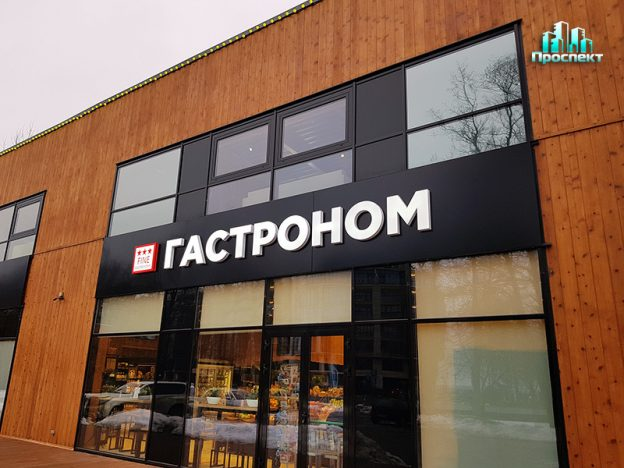 Магазин Винотека