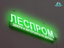 Lesprom2-800x600-