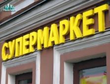 Сеть супермаркетов Норман