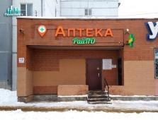 Аптека Тосненское райпо