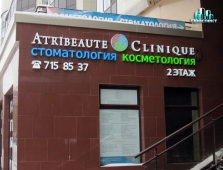 Atribeaute Clinique стоматология косметология