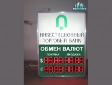 Табло обмен валют ИТБ