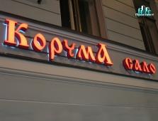 Ресторан Корчма