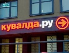 Кувалда.ру магазин инструментов