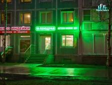 Светодиодная вывеска для Аптеки Ленздрав