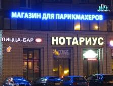 Магазин для парикмахоров