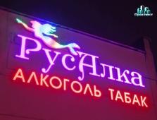 Вывеска РусАлка