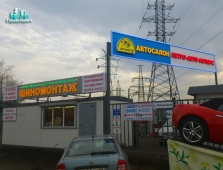 Автосалон Петро-Авто-Моторс
