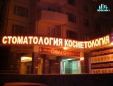 Стоматология косметология