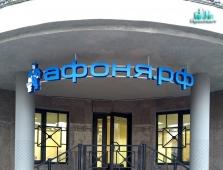 Афоня.рф