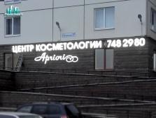 Салон красоты Apriori