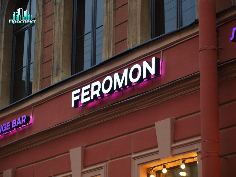 Feromon